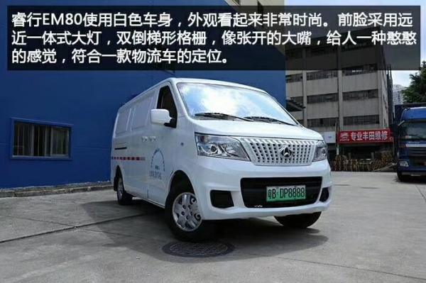 惠州长安睿行EM80